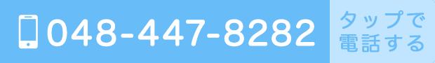 048-447-8282